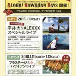 http://anelananihoaloha.hp-tsukurumon.jp/wp-content/uploads/sites/2622/2015/01/header20150108124510_985745885.jpg