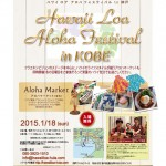 http://anelananihoaloha.hp-tsukurumon.jp/wp-content/uploads/sites/2622/2015/01/header20150113232604_268274110.jpg