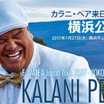 http://anelananihoaloha.hp-tsukurumon.jp/wp-content/uploads/sites/2622/2017/07/header20170728091956_797967654.jpg